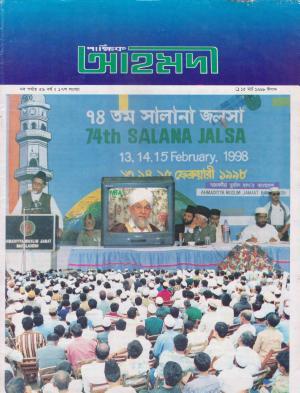 পাক্ষিক আহ্মদী - নব পর্যায় ৫৯ বর্ষ | ১৭তম সংখ্যা | ১৫ই মার্চ ১৯৯৮ইং | The Fortnightly Ahmadi - New Vol: 59 Issue: 17 Date: 15th March 1998