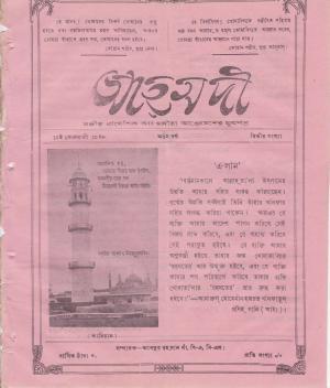 পাক্ষিক আহ্মদী - ০৮ বর্ষ | ২য় সংখ্যা | ১৫ই ফেব্রুয়ারী ১৯৩৮ইং | The Fortnightly Ahmadi - Vol: 08 Issue: 02 Date: 15th February 1938