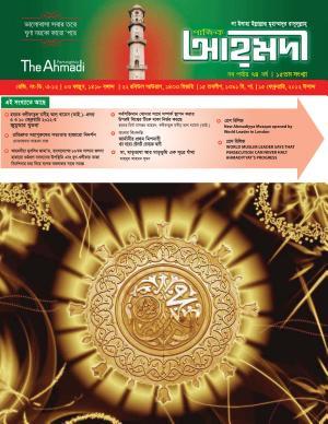 পাক্ষিক আহ্মদী - নব পর্যায় ৭৪বর্ষ | ১৫তম সংখ্যা | ১৫ই ফেব্রুয়ারী, ২০১২ইং | The Fortnightly Ahmadi - New Vol: 74 - Issue: 15 - Date: 15th February 2012