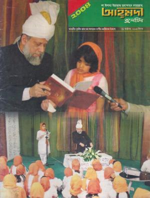 আহ্মদীয়া বুলেটীন - ০১ বর্ষ | ১৩তম সংখ্যা | ৩১শে অক্টোবর ২০০৪ইং | Ahmadiyya Bulletin - Vol: 01 Issue: 13 Date: 31st October 2004
