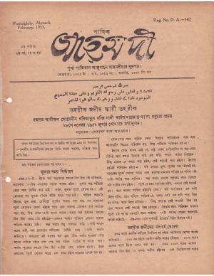 পাক্ষিক আহ্মদী - নব পর্যায় ০৬ বর্ষ | ২য় সংখ্যা । ফেব্রুয়ারী ১৯৫৩ইং | The Fortnightly Ahmadi - New Vol: 06 Issue: 02 Date: February 1953