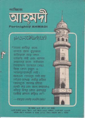 পাক্ষিক আহ্মদী - নব পর্যায় ৪২ বর্ষ | ১১তম সংখ্যা । ১৫ই অক্টোবর ১৯৮৮ইং | The Fortnightly Ahmadi - New Vol: 42 Issue: 11 Date: 15th October 1988