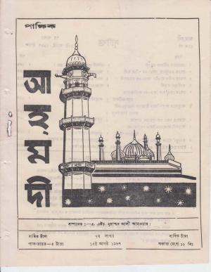 পাক্ষিক আহ্মদী - নব পর্যায় ২১ বর্ষ | ৭ম সংখ্যা | ১৫ই আগস্ট, ১৯৬৭ইং | The Fortnightly Ahmadi - New Vol: 21 Issue: 07 - Date: 15th August 1967