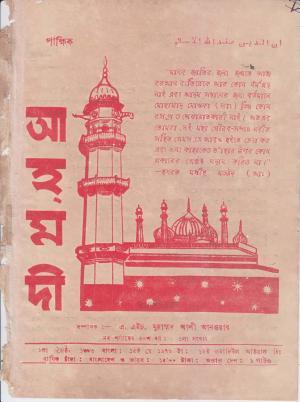 পাক্ষিক আহ্মদী - নব পর্যায় ৩০ বর্ষ | ১ম সংখ্যা | ১৫ই মে, ১৯৭৬ইং | The Fortnightly Ahmadi - New Vol: 30 Issue: 01 - Date: 15th May 1976