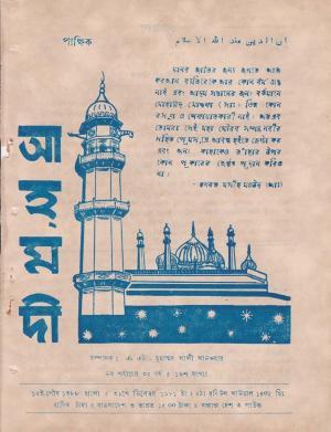 পাক্ষিক আহ্মদী - নব পর্যায় ৩৫ বর্ষ | ১৬তম সংখ্যা | ৩১শে ডিসেম্বর, ১৯৮১ইং | The Fortnightly Ahmadi - New Vol: 35 Issue: 16 - Date: 31st December 1981
