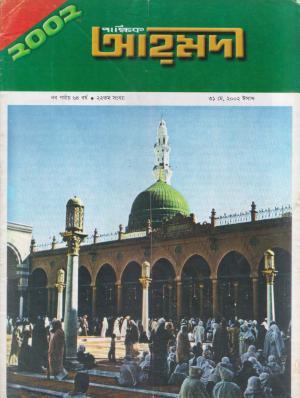 পাক্ষিক আহ্মদী - নব পর্যায় ৬৪বর্ষ | ২২তম সংখ্যা | ৩১শে মে ২০০২ইং | The Fortnightly Ahmadi - New Vol: 64 Issue: 22 Date: 31st May 2002
