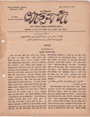 পাক্ষিক আহ্মদী - নব পর্যায় ০৫ বর্ষ | ৩য় ও ৪র্থ সংখ্যা | ফেব্রুয়ারী ১৯৫২ইং | The Fortnightly Ahmadi - New Vol: 05 Issue: 03 & 04 Date: February 1952