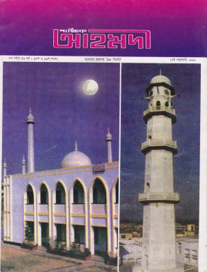 পাক্ষিক আহ্মদী - নব পর্যায় ৫৯ বর্ষ | ১৫তম ও ১৬তম সংখ্যা | ১৫ই ফেব্রুয়ারী ১৯৯৮ইং | The Fortnightly Ahmadi - New Vol: 59 Issue: 15 & 16 Date: 15th February 1998