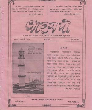 পাক্ষিক আহ্মদী - ০৮ বর্ষ | ৩য় সংখ্যা | ২৮শে ফেব্রুয়ারী ১৯৩৮ইং | The Fortnightly Ahmadi - Vol: 08 Issue: 03 Date: 28th February 1938