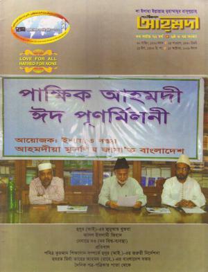 পাক্ষিক আহ্মদী - নব পর্যায় ৭২ বর্ষ   ৬ষ্ঠ ও ৭ম সংখ্যা   ১৫ই অক্টোবর ২০০৯ইং   The Fortnightly Ahmadi - New Vol: 72 Issue: 6 & 7 Date: 15th October 2009
