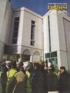 আহ্মদীয়া বুলেটীন - ০১ বর্ষ | ১৫তম সংখ্যা | ১৫ই ও ৩১শে ডিসেম্বর ২০০৪ইং | Ahmadiyya Bulletin - Vol: 01 Issue: 15 Date: 15th-31st December 2004