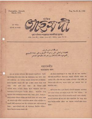 পাক্ষিক আহ্মদী - নব পর্যায় ০৬ বর্ষ | ৩য় সংখ্যা । মার্চ ১৯৫৩ইং | The Fortnightly Ahmadi - New Vol: 06 Issue: 03 Date: March 1953
