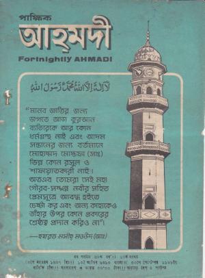 পাক্ষিক আহ্মদী - নব পর্যায় ৪০ বর্ষ | ১০ম সংখ্যা । ৩০শে সেপ্টেম্বর ১৯৮৬ইং | The Fortnightly Ahmadi - New Vol: 40 Issue: 10 Date: 30th September 1986