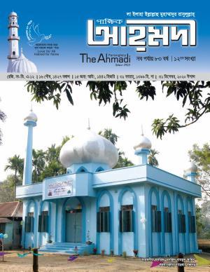 পাক্ষিক আহ্মদী - নব পর্যায় ৮৩বর্ষ | ১২তম সংখ্যা | ৩১ ডিসেম্বর, ২০২০ ঈসাব্দ | The Fortnightly Ahmadi - New Vol: 83 - Issue: 12 - Date: 31st December 2020