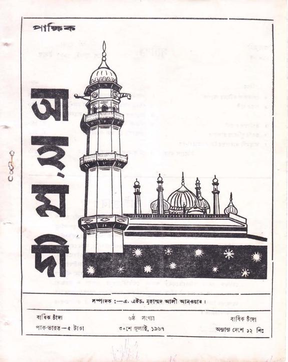পাক্ষিক আহ্মদী - নব পর্যায় ২১ বর্ষ | ৬ষ্ঠ সংখ্যা | ৩০শে জুলাই, ১৯৬৭ইং | The Fortnightly Ahmadi - New Vol: 21 Issue: 06 - Date: 30th July 1967