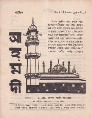 পাক্ষিক আহ্মদী - নব পর্যায় ২৯ বর্ষ | ২৪তম সংখ্যা | ৩০শে এপ্রিল, ১৯৭৬ইং | The Fortnightly Ahmadi - New Vol: 29 Issue: 24 - Date: 30th April 1976