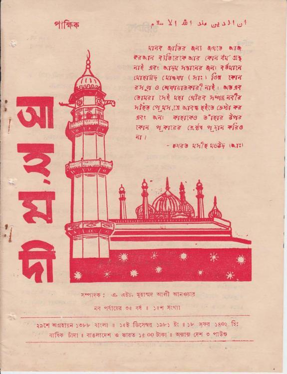 পাক্ষিক আহ্মদী - নব পর্যায় ৩৫ বর্ষ | ১৫তম সংখ্যা | ১৫ই ডিসেম্বর, ১৯৮১ইং | The Fortnightly Ahmadi - New Vol: 35 Issue: 15 - Date: 15th December 1981