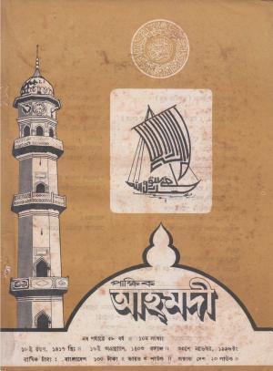 পাক্ষিক আহ্মদী - নব পর্যায় ৫৮ বর্ষ | ১০ম সংখ্যা | ৩০শে নভেম্বর ১৯৯৬ইং | The Fortnightly Ahmadi - New Vol: 58 Issue: 10 Date: 30th November 1996