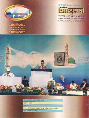 পাক্ষিক আহ্মদী - নব পর্যায় ৭২ বর্ষ   ১ম ও ২য় সংখ্যা   ৩১শে জুলাই ২০০৯ইং   The Fortnightly Ahmadi - New Vol: 72 Issue: 1 & 2 Date: 31st July 2009