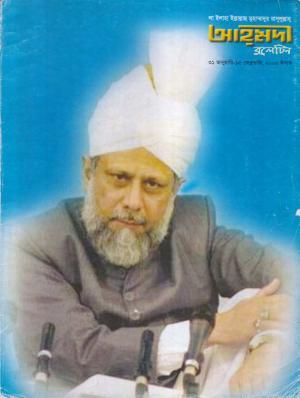 আহ্মদীয়া বুলেটীন - ০১ বর্ষ | ১৭তম সংখ্যা | ৩১শে জানুয়ারী ও ১৫ই ফেব্রুয়ারী ২০০৫ইং | Ahmadiyya Bulletin - Vol: 01 Issue: 17 Date: 31st & Jan-Da15th February 2005