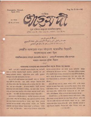 পাক্ষিক আহ্মদী - নব পর্যায় ০৬ বর্ষ | ৪র্থ সংখ্যা । এপ্রিল ১৯৫৩ইং | The Fortnightly Ahmadi - New Vol: 06 Issue: 04 Date: April 1953
