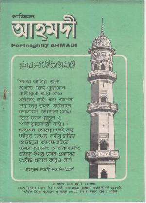 পাক্ষিক আহ্মদী - নব পর্যায় ৪০ বর্ষ | ৮ম সংখ্যা । ৩১শে আগস্ট ১৯৮৬ইং | The Fortnightly Ahmadi - New Vol: 40 Issue: 08 Date: 31st August 1986