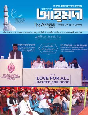 পাক্ষিক আহ্মদী - নব পর্যায় ৮২বর্ষ | ১৫তম ও ১৬তম সংখ্যা | ১৫ই ও ২৯শে ফেব্রুয়ারী, ২০২০ইং | The Fortnightly Ahmadi - New Vol: 82 - Issue: 15 & 16 - Date: 15th & 29th February 2020