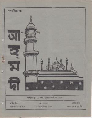 পাক্ষিক আহ্মদী - নব পর্যায় ২১ বর্ষ | ৯ম সংখ্যা | ১৫ই সেপ্টেম্বর, ১৯৬৭ ইং | The Fortnightly Ahmadi - New Vol: 21 Issue: 09 - Date: 15th September 1967