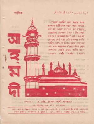 পাক্ষিক আহ্মদী - নব পর্যায় ৩০ বর্ষ | ৩য় সংখ্যা | ১৫ই জুন, ১৯৭৬ইং | The Fortnightly Ahmadi - New Vol: 30 Issue: 03 - Date: 15th June 1976