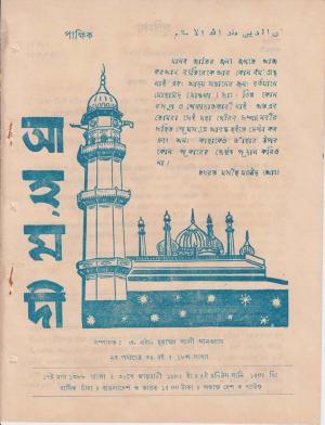পাক্ষিক আহ্মদী - নব পর্যায় ৩৫ বর্ষ | ১৮তম সংখ্যা | ৩১শে জানুয়ারী, ১৯৮২ইং | The Fortnightly Ahmadi - New Vol: 35 Issue: 18 - Date: 31st January 1982