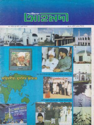 পাক্ষিক আহ্মদী - নব পর্যায় ৫৯ বর্ষ | ১৯তম সংখ্যা | ১৫ই এপ্রিল ১৯৯৮ইং | The Fortnightly Ahmadi - New Vol: 59 Issue: 19 Date: 15th April 1998