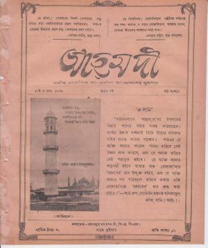 পাক্ষিক আহ্মদী - ০৮ বর্ষ | ৬ষ্ঠ সংখ্যা | ১৫ই এপ্রিল ১৯৩৮ইং | The Fortnightly Ahmadi - Vol: 08 Issue: 06 Date: 15th April 1938