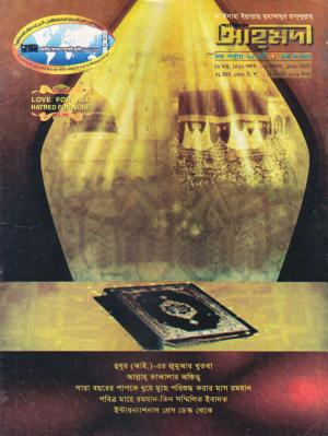 পাক্ষিক আহ্মদী - নব পর্যায় ৭২ বর্ষ   ৪র্থ সংখ্যা   ৩১শে আগস্ট ২০০৯ইং   The Fortnightly Ahmadi - New Vol: 72 Issue: 4 Date: 31st August 2009