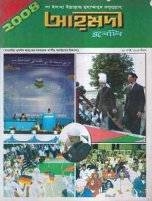আহ্মদীয়া বুলেটীন - ০১ বর্ষ | ১০ম সংখ্যা | ৩১শে আগস্ট ২০০৪ইং | Ahmadiyya Bulletin - Vol: 01 Issue: 10 Date: 31st August 2004