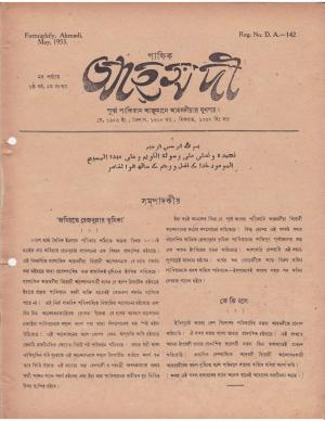 পাক্ষিক আহ্মদী - নব পর্যায় ০৬ বর্ষ   ৫ম সংখ্যা । মে ১৯৫৩ইং   The Fortnightly Ahmadi - New Vol: 06 Issue: 05 Date: May 1953