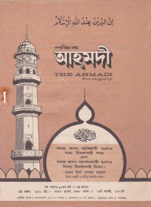 পাক্ষিক আহ্মদী - নব পর্যায় ৪৫ বর্ষ | ৩য় সংখ্যা | ১৫ই আগস্ট ১৯৯১ইং | The Fortnightly Ahmadi - New Vol: 45 Issue: 03 Date: 15th August 1991