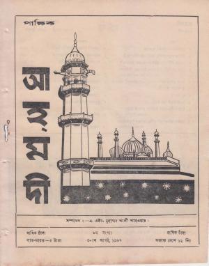 পাক্ষিক আহ্মদী - নব পর্যায় ২১ বর্ষ | ৮ম সংখ্যা | ৩০শে আগস্ট, ১৯৬৭ইং | The Fortnightly Ahmadi - New Vol: 21 Issue: 08 - Date: 30th August 1967