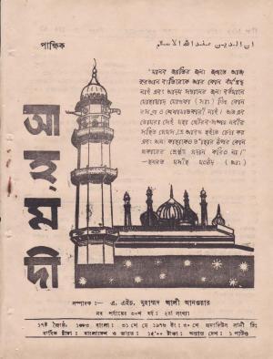 পাক্ষিক আহ্মদী - নব পর্যায় ৩০ বর্ষ | ২য় সংখ্যা | ৩১শে মে, ১৯৭৬ইং | The Fortnightly Ahmadi - New Vol: 30 Issue: 02 - Date: 31st May 1976