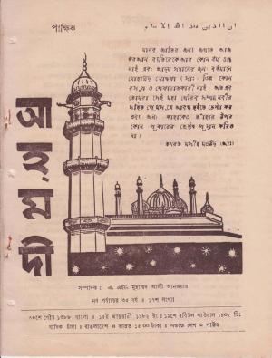 পাক্ষিক আহ্মদী - নব পর্যায় ৩৫ বর্ষ | ১৭তম সংখ্যা | ১৫ই জানুয়ারী, ১৯৮২ইং | The Fortnightly Ahmadi - New Vol: 35 Issue: 17 - Date: 15th January 1982