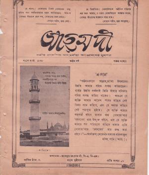 পাক্ষিক আহ্মদী - ০৮ বর্ষ | ৫ম সংখ্যা | ৩১শে মার্চ ১৯৩৮ইং | The Fortnightly Ahmadi - Vol: 08 Issue: 05 Date: 31st March 1938