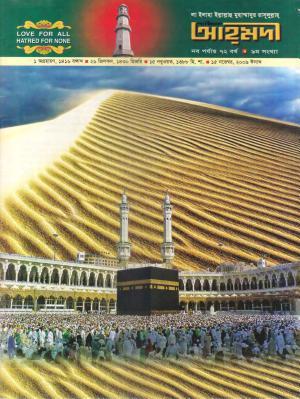 পাক্ষিক আহ্মদী - নব পর্যায় ৭২ বর্ষ   ৯বম সংখ্যা   ১৫ই নভেম্বর ২০০৯ইং   The Fortnightly Ahmadi - New Vol: 72 Issue: 9 Date: 15th November 2009