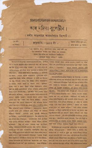 আহ্মদীয়া বুলেটীন - ০১ বর্ষ | ১ম সংখ্যা | জানুয়ারী ১৯২২ইং | Ahmadiyya Bulletin - Vol: 01 Issue: 01 Date: January 1922