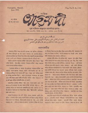 পাক্ষিক আহ্মদী - নব পর্যায় ০৬ বর্ষ | ৬ষ্ঠ সংখ্যা । জুন ১৯৫৩ইং | The Fortnightly Ahmadi - New Vol: 06 Issue: 06 Date: June 1953
