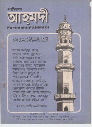 পাক্ষিক আহ্মদী - নব পর্যায় ৪০ বর্ষ | ১১তম সংখ্যা । ১৫ই অক্টোবর ১৯৮৬ইং | The Fortnightly Ahmadi - New Vol: 40 Issue: 11 Date: 15th October 1986