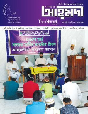 পাক্ষিক আহ্মদী - নব পর্যায় ৮০বর্ষ | ১৯ ও ২০তম সংখ্যা | ১৫ই ও ৩০শে এপ্রিল, ২০১৮ইং | The Fortnightly Ahmadi - New Vol: 80 - Issue: 19 & 20 - Date: 15th & 30April 2018
