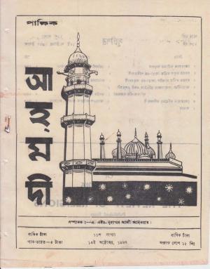 পাক্ষিক আহ্মদী - নব পর্যায় ২১ বর্ষ | ১১তম সংখ্যা | ১৫ই অক্টোবর, ১৯৬৭ইং | The Fortnightly Ahmadi - New Vol: 21 Issue: 11 - Date: 15th October 1967