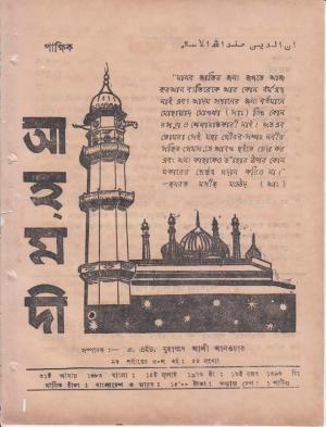 পাক্ষিক আহ্মদী - নব পর্যায় ৩০ বর্ষ | ৫ম সংখ্যা | ১৫ই জুলাই, ১৯৭৬ইং | The Fortnightly Ahmadi - New Vol: 30 Issue: 05 - Date: 15th July 1976