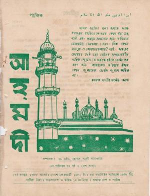 পাক্ষিক আহ্মদী - নব পর্যায় ৩৫ বর্ষ | ২০তম সংখ্যা | ২৮শে ফেরুয়ারী, ১৯৮২ইং | The Fortnightly Ahmadi - New Vol: 35 Issue: 20 - Date: 28th February 1982