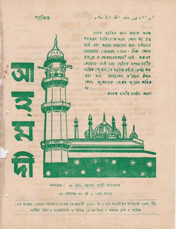 পাক্ষিক আহ্মদী - নব পর্যায় ৩৫ বর্ষ   ২০তম সংখ্যা   ২৮শে ফেরুয়ারী, ১৯৮২ইং   The Fortnightly Ahmadi - New Vol: 35 Issue: 20 - Date: 28th February 1982