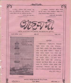 পাক্ষিক আহ্মদী - ০৮ বর্ষ | ৭ম সংখ্যা | ৩০শে এপ্রিল ১৯৩৮ইং | The Fortnightly Ahmadi - Vol: 08 Issue: 07 Date: 30th April 1938